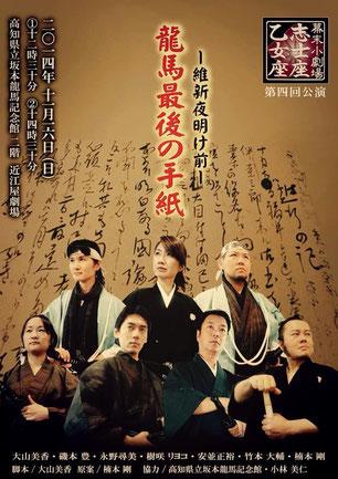 劇団志士座乙女座 第四回公演            高知県立坂本龍馬記念館