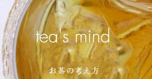 お茶の考え方