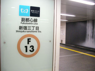 新宿三丁目駅新宿高島屋方面出口を出る。