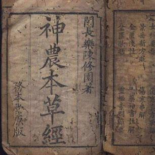 神農本草経(イメージ)の写真