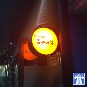 このみせ、三軒茶屋、世田谷、東京