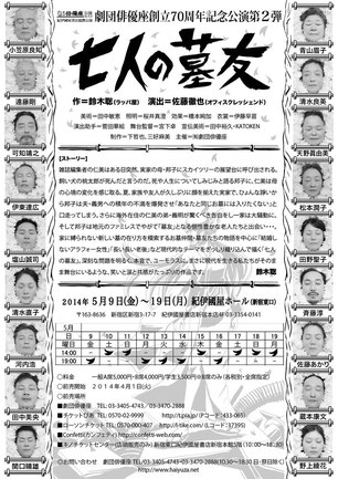 宣伝美術:田中裕久・KATOKEN