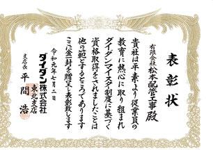 表彰状(ダイダン株式会社)