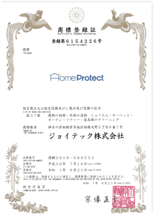 ホームプロテクトの商標登録証(特許庁)