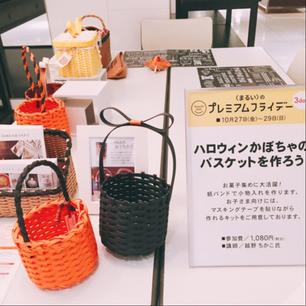 2017.10.27~28 札幌丸井今井ワークショップ