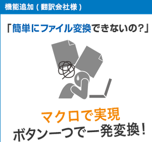 機能追加(翻訳会社様)「簡単にファイル変換できないの?」マクロで実現!ボタン一つで一発変換!