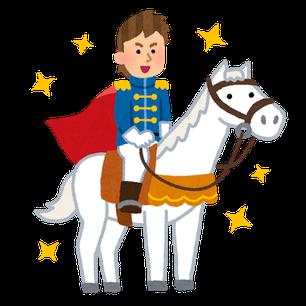 白馬の王子