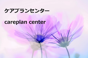 ケアプランセンター