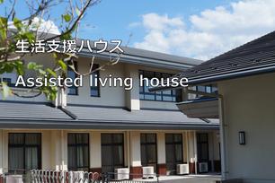 生活支援ハウス