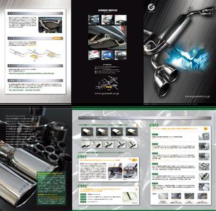 車のオーダーメイドマフラー商品カタログパンフレット(A4サイズ6ページ巻三つ折りパンフレット)デザイン作成事例