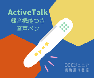 ActiveTalk 録音機能つき音声ペン