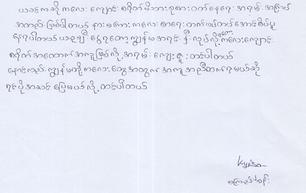 Témoignage en birman de daw Kyi Kyi San.