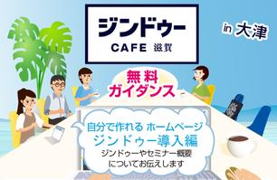 無料ガイダンス~JimdoCafe 滋賀の有効な使い方(大津)