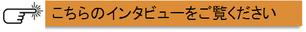 谷川秀男所長