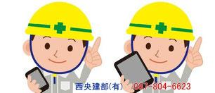 香川 外構工事 水平器の見かた