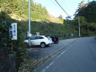 太刀岡山 黒富士 縦走路 コース ガイド