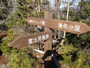 西岳 編笠山 登山 ガイド