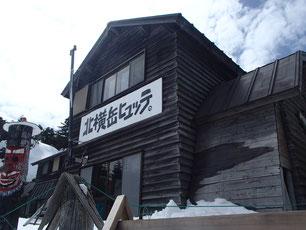 北横岳 スノーシュー ツアー