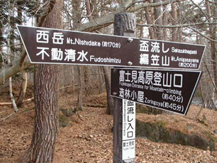 編笠山 登山 ガイド
