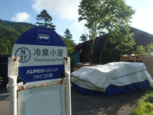 乗鞍岳 トレッキング コース