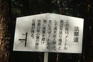 入笠山 古道 法華道 ガイド