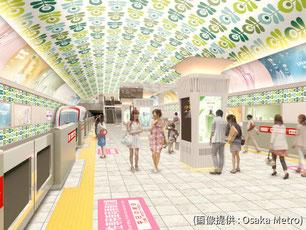 御堂筋線・心斎橋駅の未来のイメージ
