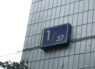Нумерология, число дома, магия чисел
