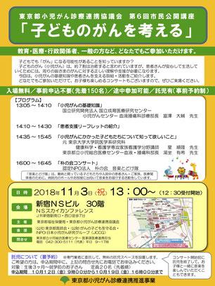 東京都小児がん診療連携協議会、第6回市民公開講座「子どものがんを考える」2018年11月3日(祝)13時 @新宿NSビル30階 NSスカイカンファレンス