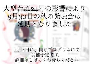 ボイトレ ボイストレーニング ボーカルスクール 発表会