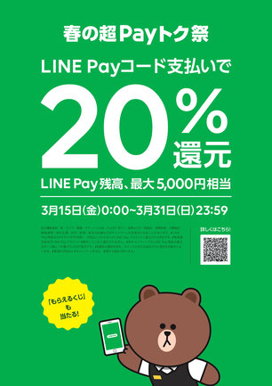 LINE PAYトク 20%還元