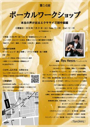 ボイトレ ボイストレーニング ボーカルスクール JCBカード取扱のお知らせ