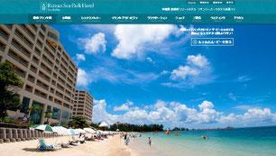 リザンシーパークホテル谷茶ベイのホームページ