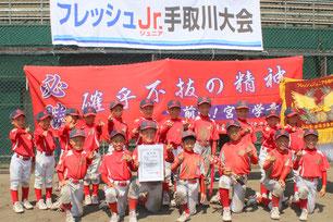 優勝‐宮和学童野球クラブ