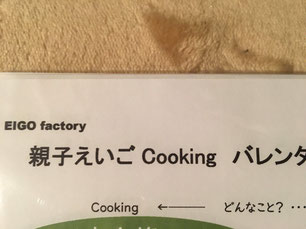 EIGO factory- えいごCooking バレンタインデコレーション英語ハンドアウト