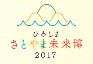 さとやま未来博2017ロゴ