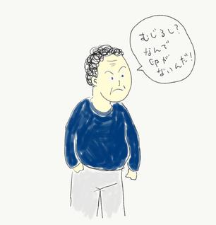 無印良品の店舗を見た父(おばちゃんみたいなヘアーになってもうた。すまん)