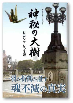 書籍『神秘の大樹 第二巻 ヒロシマとつる姫』の詳細・閲覧ページにリンクしています