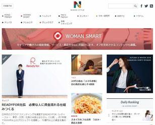 日経電子版「日経スタイル」