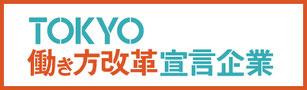 東京働き方改革宣言企業