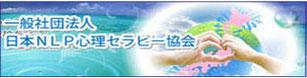 一般社団法人 日本NLP心理セラピー協会