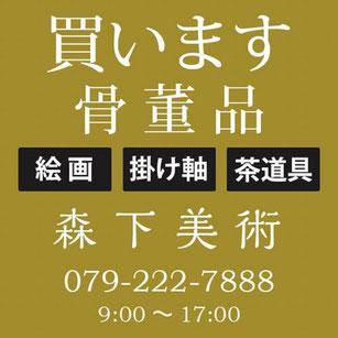 兵庫県の骨董品・絵画・茶道具・掛け軸の買取りなら森下美術