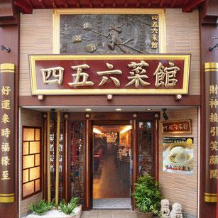 横浜中華街 四五六菜館:本館(市場通り)