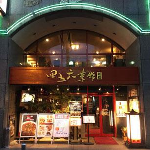 横浜中華街 四五六菜館:新館(関帝廟前)