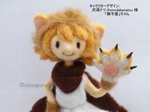 羊毛フェルト イラスト 立体 人形 フィギュア