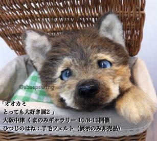 羊毛フェルト 狼 オオカミ リアル
