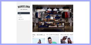 サイト例「洋服」