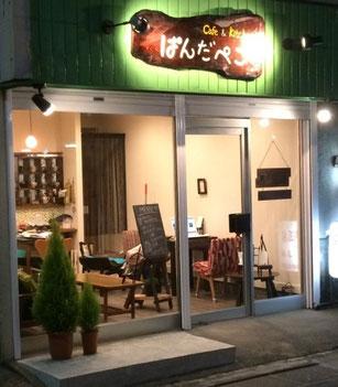 カフェ&キッチン ぱんだぺこの外装写真