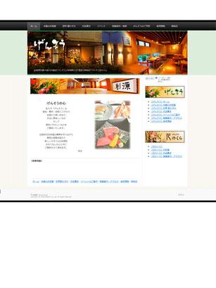 各務原市の和食屋さん「げんそう」ホームページ