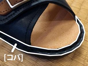 手縫いの靴・サンダルにはコバがあります