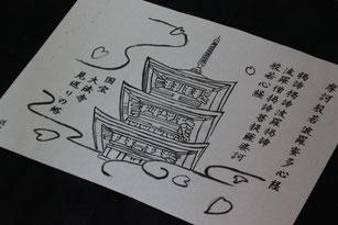 大法寺 絵写経 三重塔